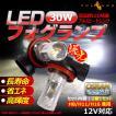 30W プロジェクター LEDフォグランプ H8/H11/H16兼用 LEDバルブ LED フォグ 汎用 12V アルミヒートシンク 白 ホワイト