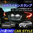 トヨタ C-HR CHR LEDライセンスランプ ナンバー灯 カプラーオン 簡単取付 48連SMD 2個 高品質 バルブ ホワイト