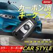 BMW 専用設計 カーボン調 キーケース キーカーバー スマートキーケース BMW 1系 2系 3系 4系 5系 7系