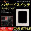ノア ヴォクシー 80系 ABSメッキ ハザードスイッチリング メッキリング スイッチトリム メッキカバー ハザードメッキトリム