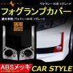 VOXY ヴォクシー 80 80系 Vグレード フォグランプカバー フォグカバー 鏡面仕上げ ABSメッキ 2pcs エアロガーニッシュ フロント パーツ