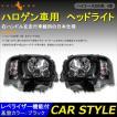 ハイエース200系 4型 標準&ワイド ハロゲン車用 LED ヘッドライト DX/SGL 対応 H4タイプ インナーブラック ヘッドランプ レべライザー機能付 外装 パーツ