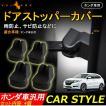 本田車用 ドアストッパーカバー ストライカーカバー サビ隠し ヴェゼル フィット N-BOX 4P