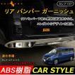 SERENA C27 セレナ C27 G/X/S リア バンパー ガーニッシュ ABSメッキ ドレスアップ 外装 カスタム エアロ アクセサリー パーツ
