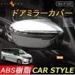 SERENA C27 セレナ C27 ドアミラーカバー ドアミラートリム ABS樹脂 メッキ仕上げ 外装 パーツ カスタム エアロ アクセサリー 左右セット