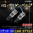 ハロゲン バルブ ランプ H3 12V 55W 2PCS ポン付け アイドリングストップ車対応 アンバー ヘッドライト フォグランプ バルブ 汎用 車 バイク