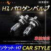 ハロゲン バルブ ランプ H7 12V 55W 2PCS ポン付け アイドリングストップ車対応 アンバー ヘッドライト フォグランプ バルブ 汎用 車 バイク