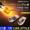 ステルス T20 7440 シングル球 アンバー 橙 バルブ ハロゲンランプ ウィンカーウインカー 2個 内装 パーツ カスタム カー用品