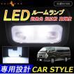 日産 キャラバン NV350 E26 LEDルームランプ ホワイト 3チップ 178連SMD LEDランプ 高輝度 9点set 電装 内装 パーツ カスタム エアロ