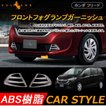 ホンダ 新型 フリード GB5/6/7/8型 外装 フロント フォグ ランプ ガーニッシュ ライト カバー ABS樹脂 アクセサリー カスタム パーツ HONDA FREED