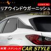 レクサス RX200t RX450h 新型 RX 20系 ウィンドウトリム ウインドウガーニッシュ 4P ステンレス モール 外装 アクセサリー カスタム パーツ LEXUS