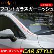 レクサス 新型RX LEXUS RX 200t 450h ステンレス フロントガラスガーニッシュ ドレスアップ カスタム パーツ 外装 アクセサリー 用品