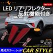 トヨタ C-HR LED リアリフレクター テールランプ 車検対応 CHR ZYX10 NGX50 2個 反射機能付 リフレクターランプ スモール ブレーキ アクセサリー 外装 chr c-hr