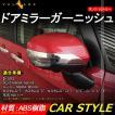 トヨタ ルーミー タンク ROOMY TANK 900/910系 ドア ミラー ガーニッシュ 車 部品 カスタム パーツ 外装 ドレスアップ 2P プロテクター カバー サビに強い