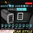 QC3.0搭載 増設 USB充電ポート 車載 ホワイト イルミ 急速 充電USBポート カプラオン 増設電源 スマホ充電 トヨタ / ダイハツ車 汎用 C-HR アルファード30系