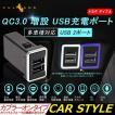 トヨタA QC3.0搭載 増設 USB充電ポート スイッチ 2ポート/3A 急速充電ユニット 車載 イルミ 急速 充電USBポート カプラオン 増設電源 スマホ充電 汎用