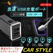 QC3.0搭載 増設 USB充電ポート 車載 ブルー イルミ 急速 充電USBポート カプラオン 増設電源 スマホ充電 トヨタ / ダイハツ車 汎用 C-HR アルファード30系