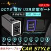 トヨタA QC3.0 増設 急速 充電USBポート スイッチ 2ポート/3A 急速充電ユニット 周りが光る 結線タイプ 増設電源 スマホ充電 ハイエース200系 ヴォクシー 80系