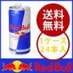 レッドブル Red Bull エナジードリンク 185ml×24本(1...