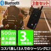 バイクインカム インカム バイク インターコム Bluetooth内蔵 ワイヤレス 500m通話可能 3台セット (最大2000円クーポン配布中)