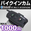 バイクインカム インカム バイク インターコム Bluetooth内蔵 ワイヤレス 1000m通話可能 (クーポン配布中)