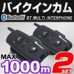バイクインカム インカム バイク インターコム Bluetooth内蔵 ワイヤレス 1000m通話可能 2台セット (クーポン配布中)