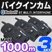 バイクインカム インカム バイク インターコム Bluetooth内蔵 ワイヤレス 1000m通話可能 3台セット (クーポン配布中)
