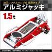 ガレージジャッキ 1.5トン ローダウン車用 低床 アルミ シングルポンプ式 車 ジャッキアップ 手動 (クーポン配布中)
