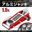 ガレージジャッキ 1.5トン ローダウン車用 低床 アルミ デュアルポンプ式 車 ジャッキアップ 手動 (クーポン配布中)
