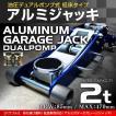 ガレージジャッキ 2トン ローダウン車用 低床 アルミ デュアルポンプ式 車 ジャッキアップ 手動 (クーポン配布中)