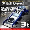 ガレージジャッキ 3トン ローダウン車用 低床 アルミ デュアルポンプ式 車 ジャッキアップ 手動 (クーポン配布中)
