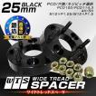 ワイドトレッドスペーサー ワイトレ スペーサー ホイールスペーサー黒 25mm ナット付 2枚入 PCD 穴 ピッチ選択