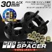 ワイドトレッドスペーサー ワイトレ スペーサー ホイールスペーサー黒 30mm ナット付 2枚入 PCD 穴 ピッチ選択