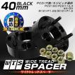 ワイドトレッドスペーサー ワイトレ スペーサー ホイールスペーサー黒 40mm ナット付 2枚入 PCD 穴 ピッチ選択