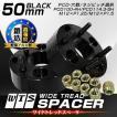 ワイドトレッドスペーサー ワイトレ スペーサー ホイールスペーサー黒 50mm ナット付 2枚入 PCD 穴 ピッチ選択