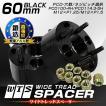 ワイドトレッドスペーサー ワイトレ スペーサー ホイールスペーサー黒 60mm ナット付 2枚入 PCD 穴 ピッチ選択