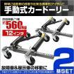 カードーリー 手動式カードーリー 耐荷重560kg 12インチまで対応 2基セット (クーポン配布中)