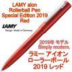 LAMY ラミー アイオン ローラーボール 2019年モデル レッド RED(ドイツ直輸入 並行輸入品)