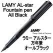 LAMY ラミー 万年筆 アルスター al-star オールブラック(2013年 限定色)(ドイツ直輸入 並行輸入品)