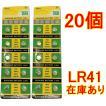 【在庫あり】LR41 10個+10個 土日祝も発送 即納 使用...