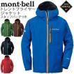 モンベル mont-bell /トレントフライヤー ジャケット/レインウェア  マウンテンパーカー メンズ   登山 アウトドア/1128336