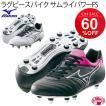 Mizuno ミズノ メンズ ラグビーシューズ ラグビースパイク サムライパワーFS/14KR350