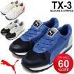 PUMA スニーカー プーマ スポーツ メンズ シューズ 靴 TX-3 BLOCKS & STRIPES/358146【Psale16】