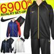 ジャージ 上下セット ナイキ NIKE メンズト トレーニングウェア ジャケット パンツ/583188-583189