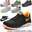 ランニングシューズ ナイキ NIKE /メンズ 靴 スニーカー デュアル フュージョン ラン2/599563