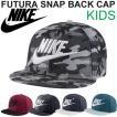 キッズ キャップ ナイキ NIKE ジュニア フューチュラ スナップバック 子供用 帽子 ロゴ アクセサリー/614590