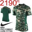 コンプレッション シャツ 半袖 アンダー  NIKE ナイキ プロ コンバット コア フィッテド メンズ /654883