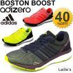 アディダス/adidas レディース スニーカー/ランニング シューズ 靴/adizero/ボストンブースト/Boston-BW