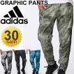 アディダス メンズ ロングパンツ adidas 男性 ジャージ スポーツウェア トレーニング 総柄 ズボン ランニング ジム フィットネス/BUT58