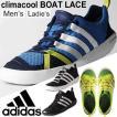 アディダス/adidas メンズ アウトドアシューズ CCボートレース スニーカー 靴/レディース ウォーター アクアシューズ climacool BOAT LACE 男女兼用/CCBoatLace